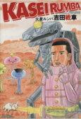 火星ルンバ   /スコラ/吉田戦車