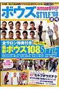 ボウズstyle  '08夏号 /宝島社画像