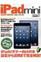 iPadminiスタ-トブック 第4世代iPadにも対応!  /SBクリエイティブ画像