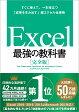 Excel最強の教科書 すぐに使えて、一生役立つ「成果を生み出す」超エクセ  /SBクリエイティブ/藤井直弥