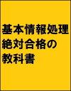 絵で見て学ぶ 基本情報処理試験 絶対合格の教科書+出る順問題集 フレックスコミックス 9784797393781