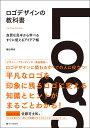 ロゴデザインの教科書 フレックスコミックス 9784797394467