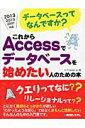 デ-タベ-スってなんですか?これからAccessでデ-タべ-スを始めたい人のため 2013 2010 2007対応  /秀和システム/E-Trainer.jp画像
