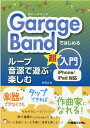 GarageBandではじめる ループ音源で遊ぶ・楽しむ超入門 iPhone/iPad対応 秀和システム 9784798064932
