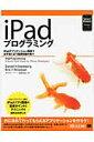 iPadプログラミング iPadアプリケ-ション開発で必ず役に立つ基礎知識  /翔泳社/ダニエル・H.スタインバ-グ画像