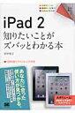 iPad 2知りたいことがズバッとわかる本   /翔泳社/田中裕子画像