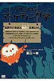 ノヤン先生のマ-ケティング学   /翔泳社/庭山一郎