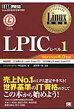 LPICレベル1 Linux技術者認定試験学習書  /翔泳社/中島能和