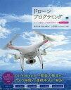 ドローンプログラミング アプリ開発から機体制御まで DJI SDK対応 翔泳社 9784798151991