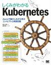 しくみがわかるKubernetes Azureで動かしながら学ぶコンセプトと実践知識 翔泳社 9784798157849
