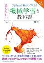 Pythonで動かして学ぶ!あたらしい機械学習の教科書 第2版 翔泳社 9784798159911