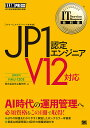 IT Service Management教科書 JP1認定エンジニア V12対応 翔泳社 9784798160863