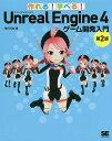 作れる!学べる!Unreal Engine 4 ゲーム開発入門 第2版 翔泳社 9784798161921