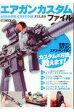 エアガンカスタムファイル   /ホビ-ジャパン