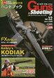ガンズ・アンド・シューティング 銃・射撃・狩猟の専門誌 Vol.12 /ホビ-ジャパン