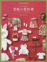 オビツ11の型紙の教科書 11cmサイズの女の子服 /ホビ-ジャパン/荒木さわ子 ホビージャパン 9784798619231