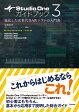 Studio One 3ガイドブック 進化した次世代DAWソフトの入門書  /スタイルノ-ト/近藤隆史