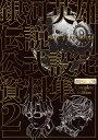 初回限定版 銀河英雄伝説 Die Neue These 公式設定資料集 Complete Edition(2) マッグガーデン 9784800011183