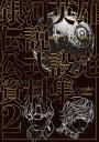 銀河英雄伝説 Die Neue These 公式設定資料集 Complete Edition(2) マッグガーデン 9784800011190