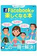 Facebookが楽しくなる本 基本から活用まで!  /宝島社