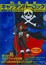 宇宙海賊キャプテンハーロック映画化記念クリアファイルBOOK   /宝島社