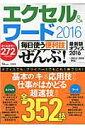 エクセル&ワ-ド2016毎日使う便利技「ぜんぶ」! オ-ルカラ-272ペ-ジ  /宝島社