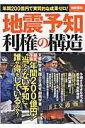 地震予知利権の構造 年間200億円で実質的な成果ゼロ!  /宝島社画像