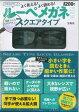 よく見える!よく読める!ルーペメガネBOOK 洗練された知的デザインスクエアタイ   /宝島社