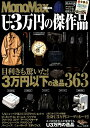 U3万円の傑作品 /宝島社 宝島社 9784800285447