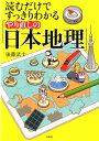 読むだけですっきりわかる「やり直しの日本地理」 宝島社 9784800285768