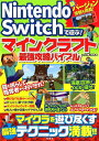 Nintendo Switchで遊ぶ!マインクラフト最強攻略バイブル /宝島社/マイクラ職人組合 宝島社 9784800296214