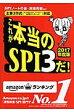これが本当のSPI3だ! 主要3方式〈テストセンタ-・ペ-パ-・WEBテステ 2017年度版 /洋泉社/SPIノ-トの会