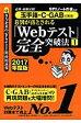 8割が落とされる「Webテスト」完全突破法 必勝・就職試験! 2017年度版 1 /洋泉社/SPIノ-トの会