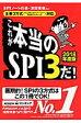 これが本当のSPI3だ! 主要3方式〈テストセンタ-・ペ-パ-・WEBテステ 2018年度版 /洋泉社/SPIノ-トの会
