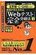 8割が落とされる「Webテスト」完全突破法 必勝・就職試験! 2018年度版 1 /洋泉社/SPIノ-トの会