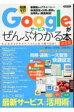Googleサービスがぜんぶわかる本 決定版  /洋泉社