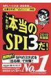 これが本当のSPI3だ! 主要3方式〈テストセンター・ペーパー・WEBテステ 2019年度版 /洋泉社/SPIノートの会