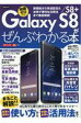 Galaxy S8/S8+がぜんぶわかる本 新機能から快適設定&お得で便利な活用法まで徹底解説  /洋泉社