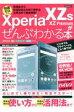 Xperia XZs/XZ Premiumがぜんぶわかる本 新機能から快適設定&お得で便利な活用法まで徹底解説  /洋泉社/ゴーズ
