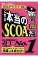 これが本当のSCOAだ! SCOAのテストセンター対応 2019年度版 /洋泉社/SPIノートの会
