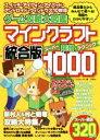 マインクラフト統合版超技1000 ゲーム攻略大図鑑 /洋泉社/Project KK 洋泉社 9784800316905