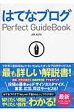 はてなブログPerfect Guidebook 基本操作から活用ワザまで知りたいことが全部わかる!  /ソ-テック社/JOE AOTO