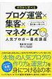ゼロから学べるブログ運営×集客×マネタイズ人気ブロガ-養成講座   /ソ-テック社/菅家伸
