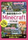 徹底攻略ガイドMinecraft PC/Mac版 /ソ-テック社/タトラエディット ソーテック社 9784800712370
