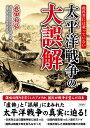 教科書には載っていない 太平洋戦争の大誤解 彩図社 9784801305465