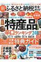 新ふるさと納税完全ガイド 特産品辛口ランキング246  /晋遊舎画像