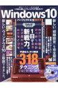 Windows10パーフェクト大全  2017 /晋遊舎画像