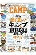 MONOQLO CAMP 最高にちょうどいい キャンプとBBQのすべて 本音  /晋遊舎