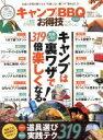 キャンプ&BBQお得技ベストセレクションmini /晋遊舎 晋遊舎 9784801810532