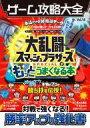 ゲーム攻略大全  Vol.14 /晋遊舎画像